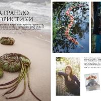 Интервью для журнала «Калининградские дома»